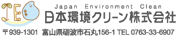 日本環境クリーン