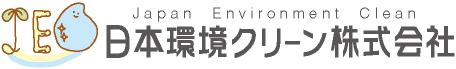 日本環境クリーン株式会社