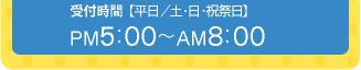 受付時間(平日/土日祝祭日)PM5:00〜AM8:00