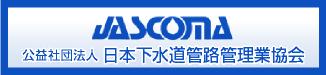 公益社団法人 日本下水道管路管理業協会
